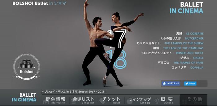 明日はボリショイバレエ・イン・シネマ「コッペリア」_c0134902_20062659.jpg