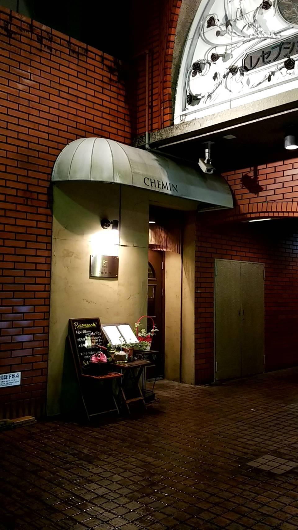 北九州小倉の美味しいフレンチのお店BISTRO de CHEMIN_e0184224_09183182.jpg