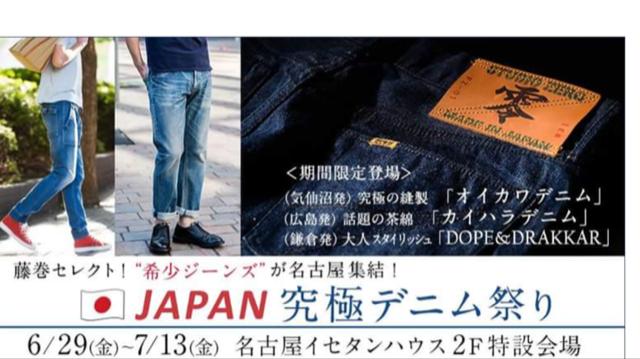 藤巻百貨店 名古屋店 デニム祭り開催♪_d0108933_18023973.png