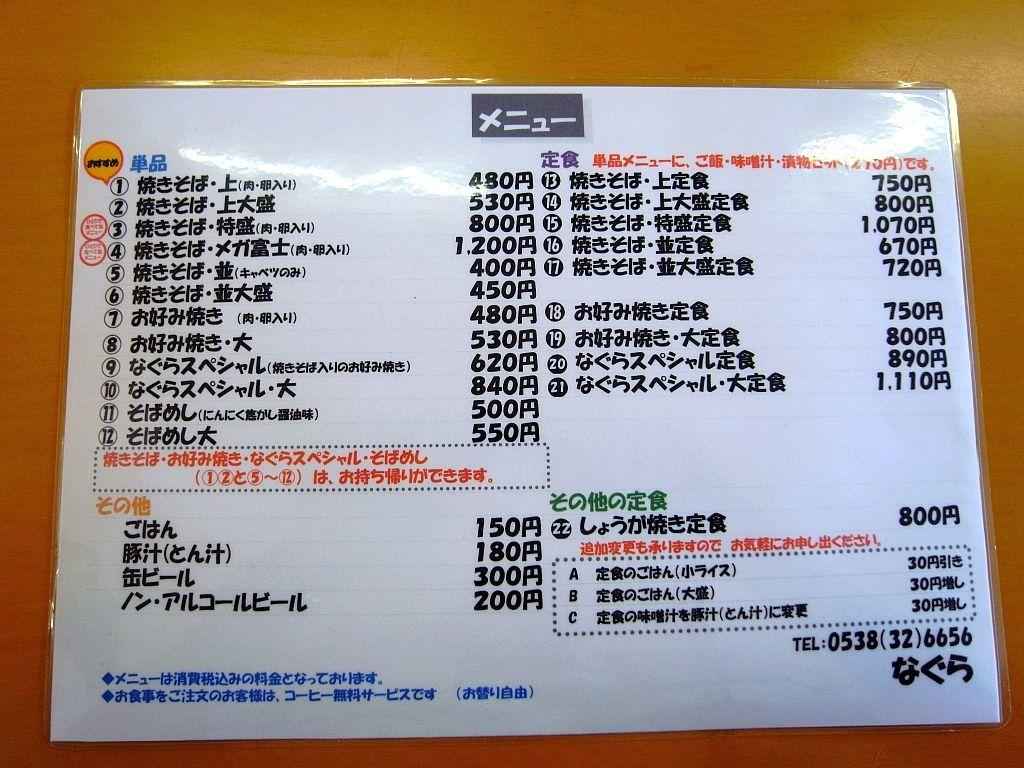 磐田市三ヶ野「なぐら」で上焼きそば_e0220163_17081508.jpg