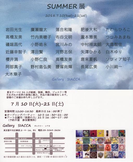 180710 SUMMER展に参加します。_c0282791_18581275.jpg