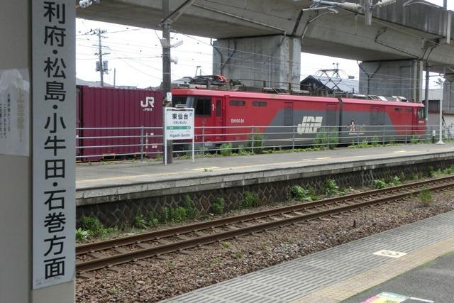 藤田八束の鉄道写真@東北本線仙台駅での新幹線の以外な素顔、石油を運ぶ貨物列車は意外とお洒落_d0181492_08283749.jpg