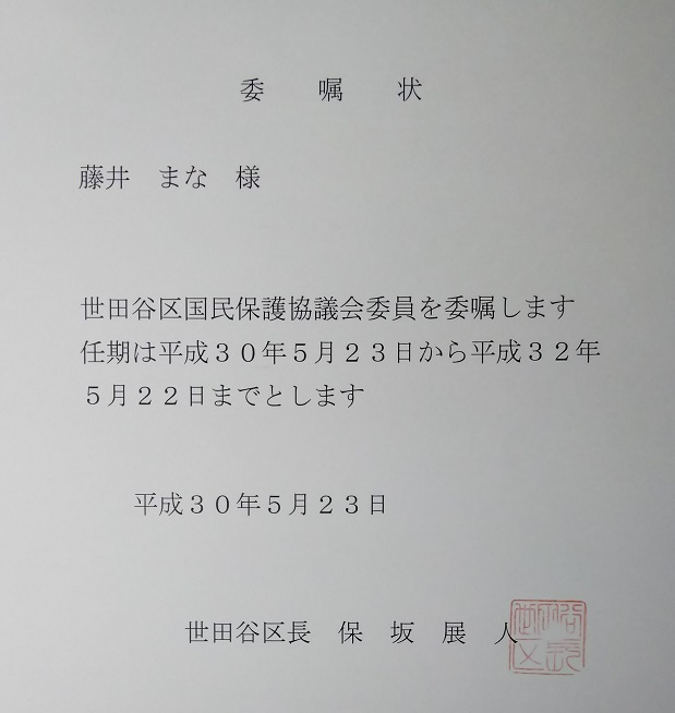 世田谷区国民保護協議会_c0092197_16213829.jpg