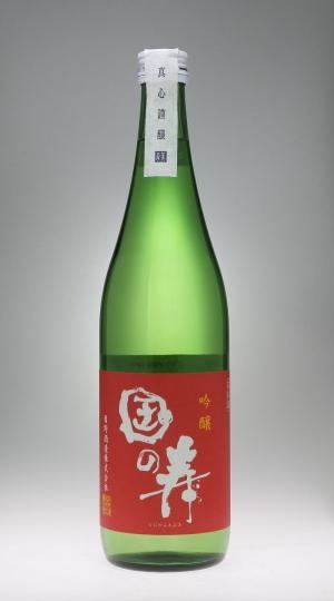 国の寿 吟醸 [目野酒造・柳川酒造]_f0138598_23550053.jpg