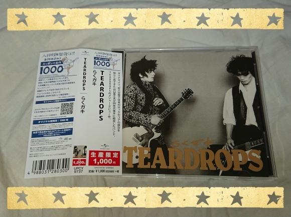 TEARDROPS / らくガキ_b0042308_10230521.jpg