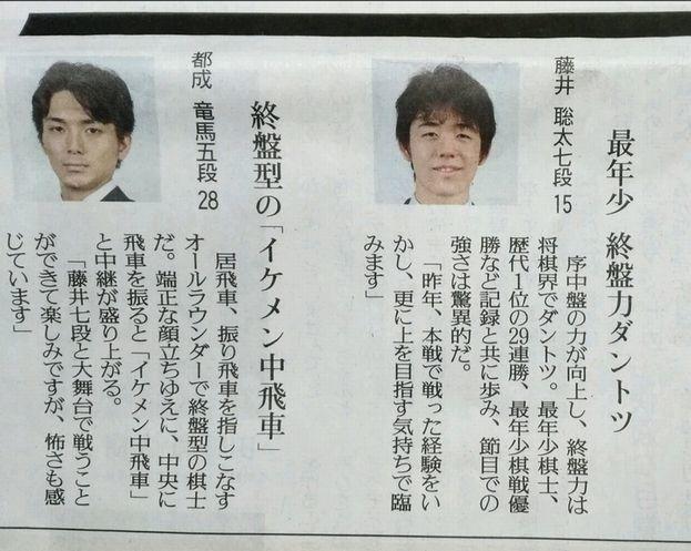 藤井聡太7段:もしかして、6/30...