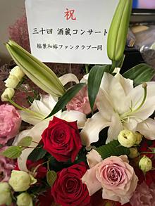 祝 三十回 酒蔵コンサート_e0103024_10485396.jpg
