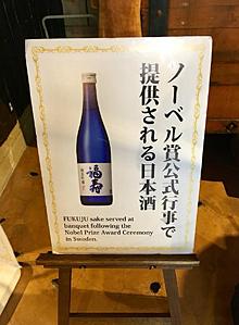 アメリカ音楽と日本酒_e0103024_11053565.jpg