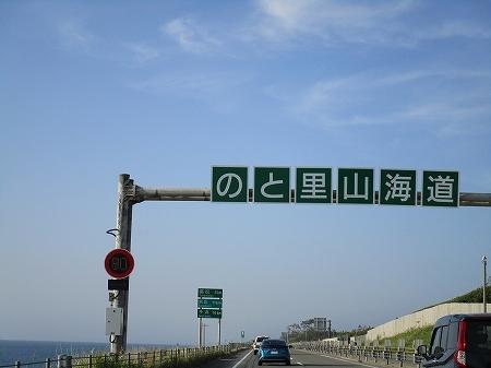 海側へ回り帰宅_c0327752_10515620.jpg