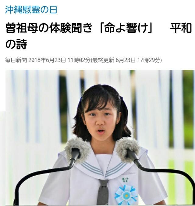 沖縄慰霊の日  少女のスピーチ_d0237757_00472990.jpeg