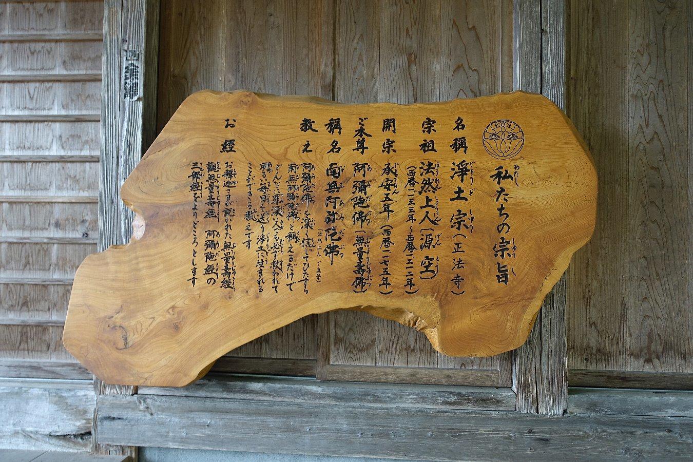 大内宿の正法寺_c0112559_08241485.jpg