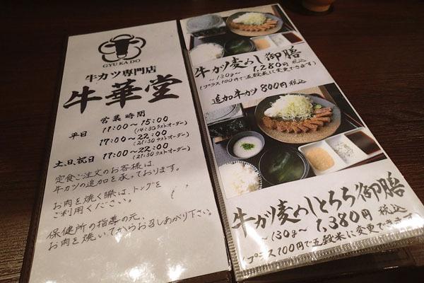 牛カツ専門店 新潟『牛華堂』さん:牛カツ麦めしとろろ御膳(260g)_a0083760_11235447.jpg