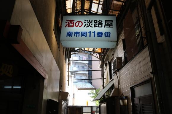 南市岡11番街(大阪市港区)_c0001670_21275382.jpg