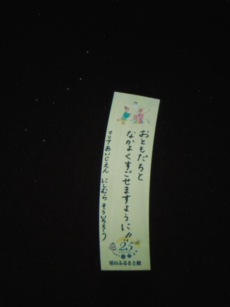 星のふるさと館_c0212598_21365132.jpg