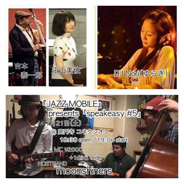 07/21(土)Jazzmobile presents「speakeasy #5」_c0099300_15225428.jpg