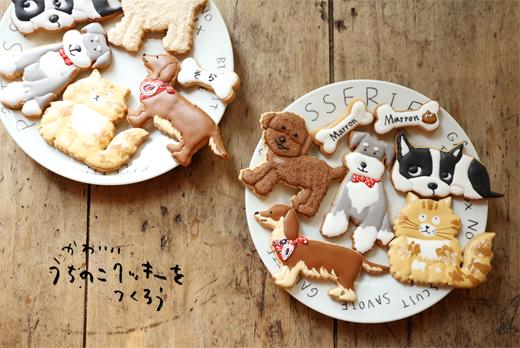 かわいいうちのこクッキーをつくろう_d0174704_22112637.jpg