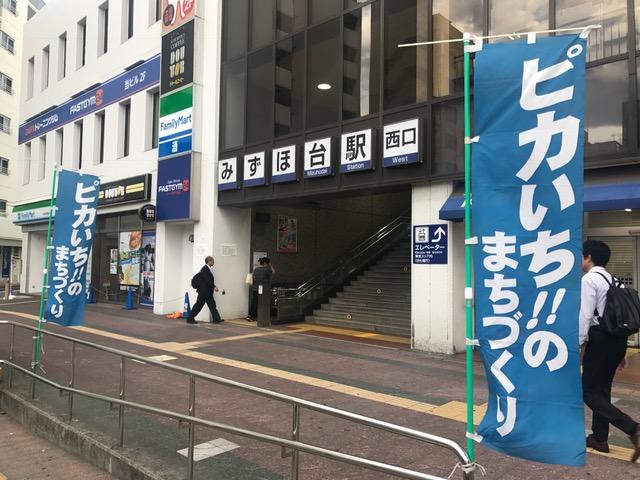 みずほ台駅にて_d0130714_547227.jpg