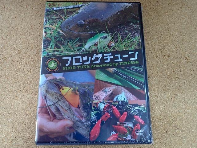 [雷魚]フィネス DVD フロッグチューン入荷いたしました。_a0153216_18312333.jpg
