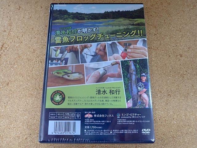 [雷魚]フィネス DVD フロッグチューン入荷いたしました。_a0153216_18314064.jpg