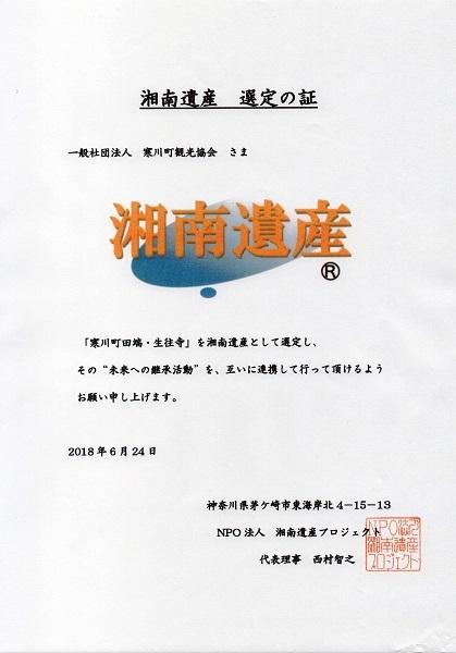 湘南遺産 生往寺_d0240916_15453787.jpg