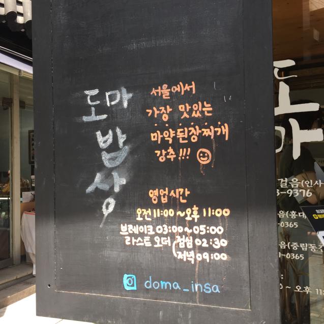 18年5月後半ソウル3☆仁寺洞の人気店でランチ_d0285416_09253431.jpg