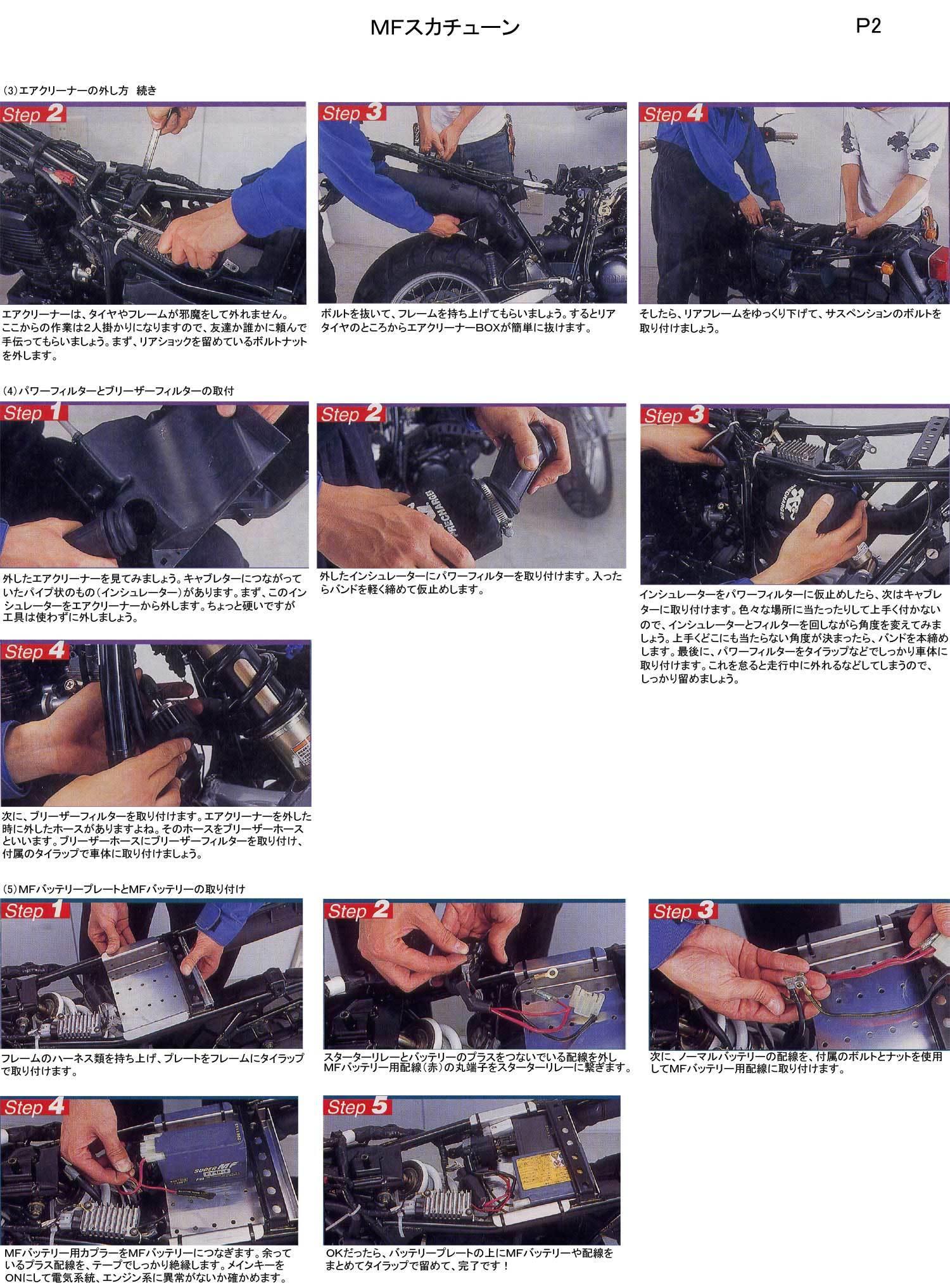 TW200/225 ミニMFバッテリースカチューン手順_d0067418_09495172.jpg