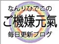 ブログ南里秀子のご機嫌元気のバナー
