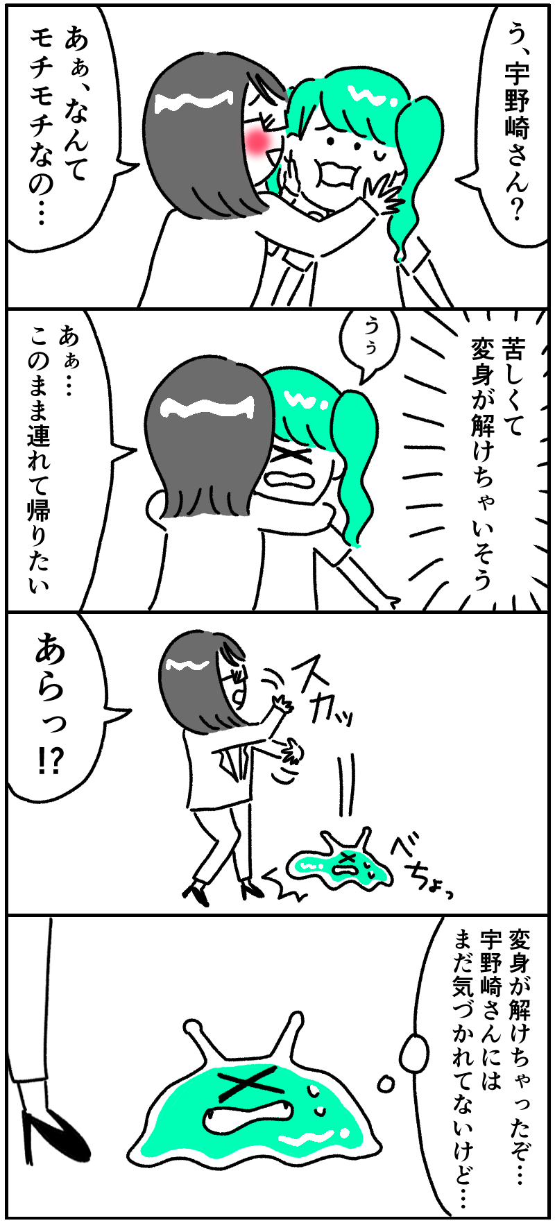 ポヘ美の選択アドベンチャー【第七話】_f0346353_21333937.png