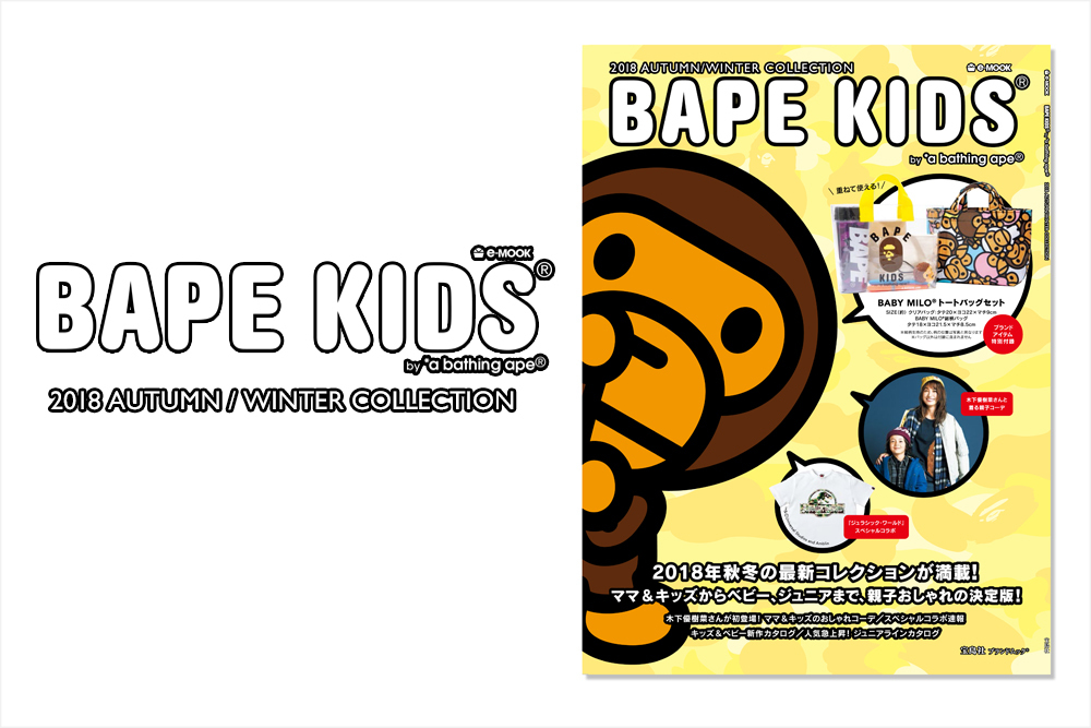 e-MOOK BAPE KIDS® 2018 AUTUMN/WINTER COLLECTION_a0174495_16411367.jpg