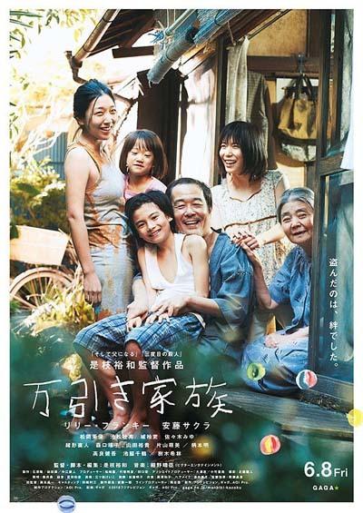 映画「万引き家族」&回転寿司ランチ_f0019498_18195977.jpg