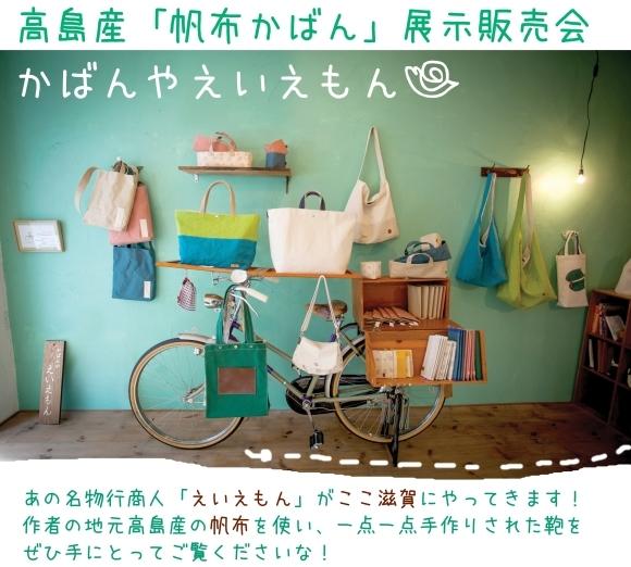 滋賀県アンテナショップ「ここ滋賀」で行商致します!_c0160822_10403355.jpg