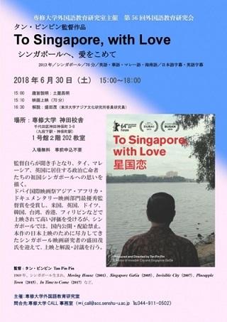 映画「To Singapore, with Love シンガポールへ、愛をこめて」上映と解説・討論@専修大学 第56回外国語教育研究会 神田校舎 _a0054926_11444972.jpg