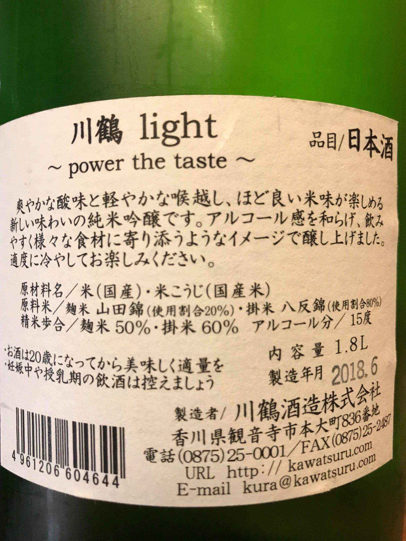 【日本酒】川鶴 light~power the taste~ 純米吟醸酒 限定 29BY_e0173738_1083999.jpg