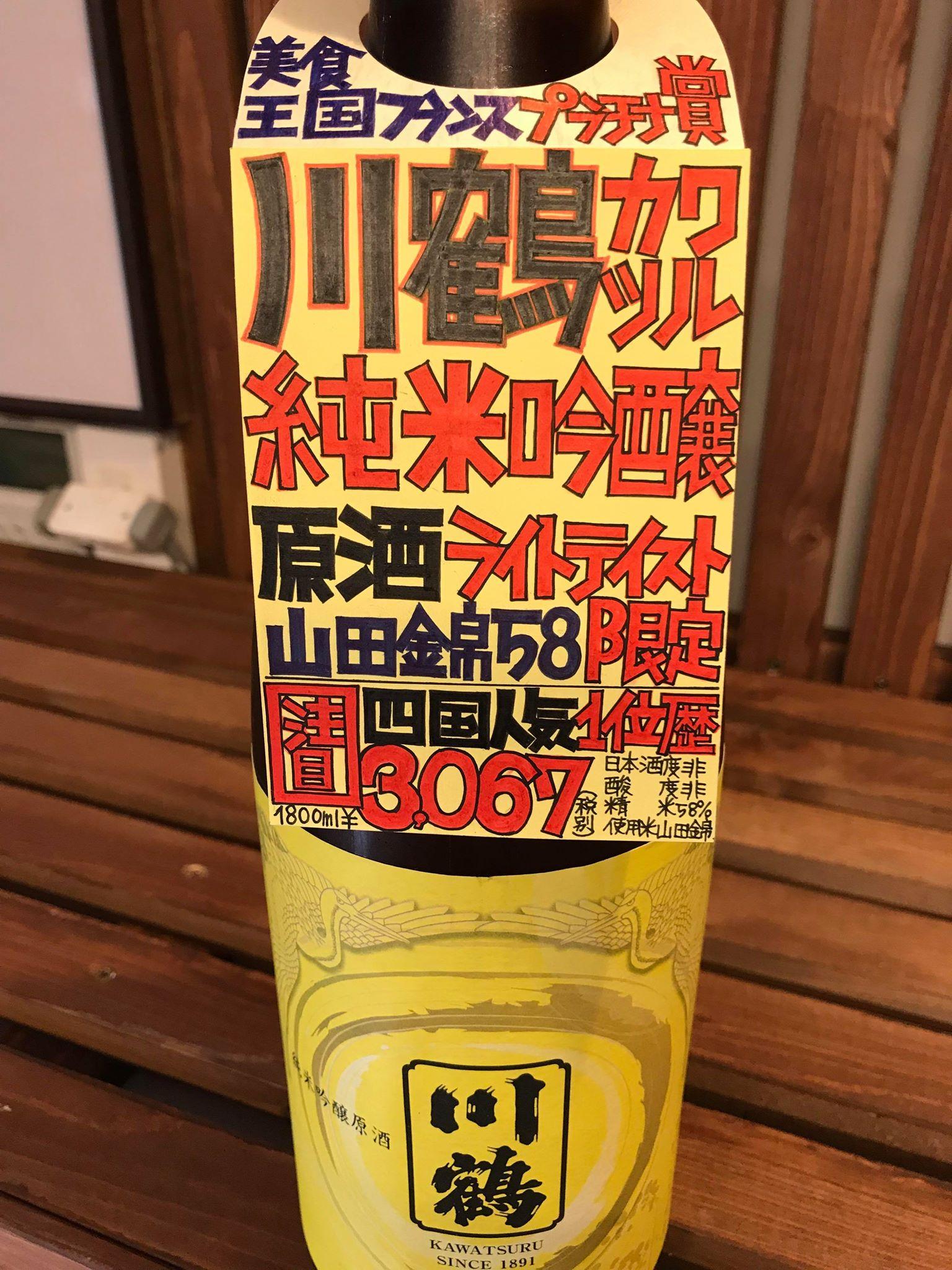 【日本酒】川鶴 light~power the taste~ 純米吟醸酒 限定 29BY_e0173738_1085775.jpg