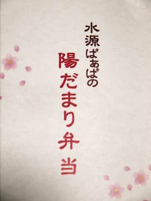 『陽だまり弁当』が届きました!熊本県菊池市のNPO法人「きらり水源村」の 心温まる取り組みを紹介! _a0254656_17104249.jpg