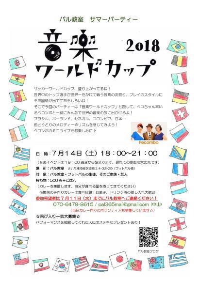 パル教室サマーパーティーのお知らせ_a0239665_20193986.jpg