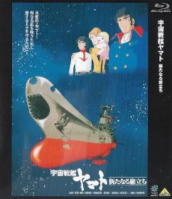 宇宙戦艦ヤマト/新たなる旅立ち』 : 【徒然なるままに・・・】