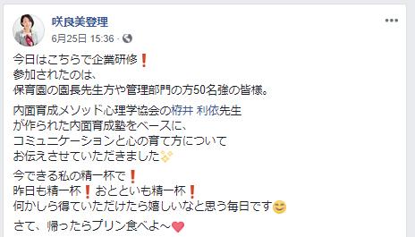 福岡の咲良美登理さんに感謝。内面育成塾をお伝え続けてくださる・・・_d0169072_16344255.jpg
