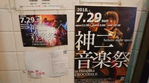 「神二音楽祭」_a0075684_9464596.jpg