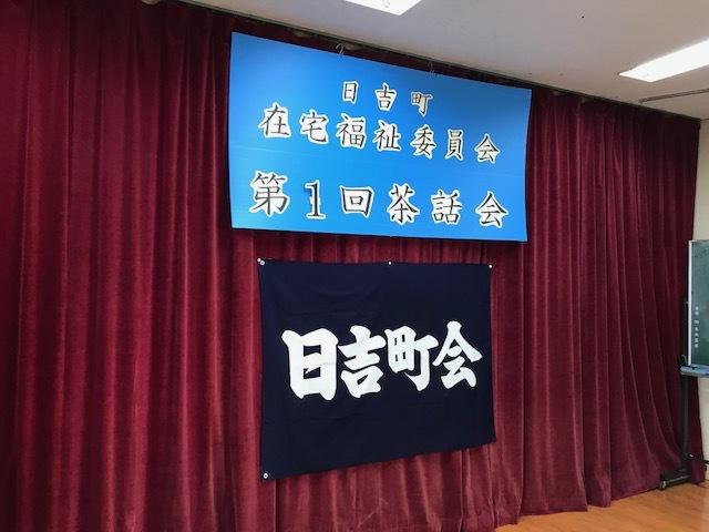 茶話会_c0205393_18153169.jpg