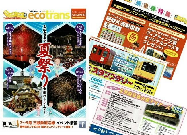 『vol.3542 三岐鉄道ニュース エコ トランス』_e0040714_23361708.jpg