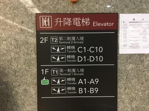 台北乗り継ぎ_b0017215_21530929.jpeg