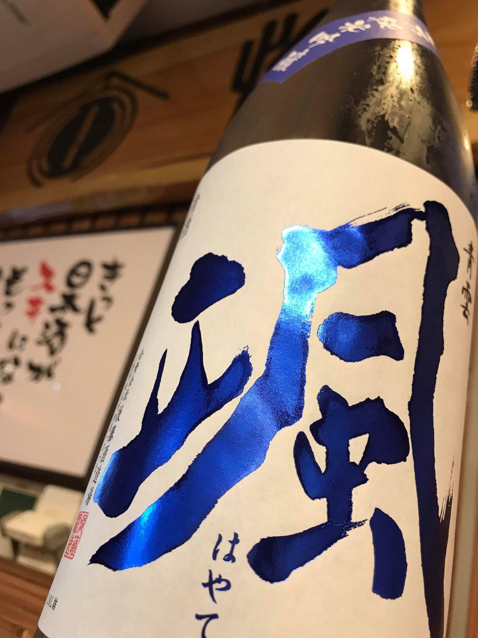 【日本酒】颯 夏乃純米吟醸 生貯蔵酒 氷温熟成SPver 五百万石55 限定 29BY_e0173738_15132369.jpg