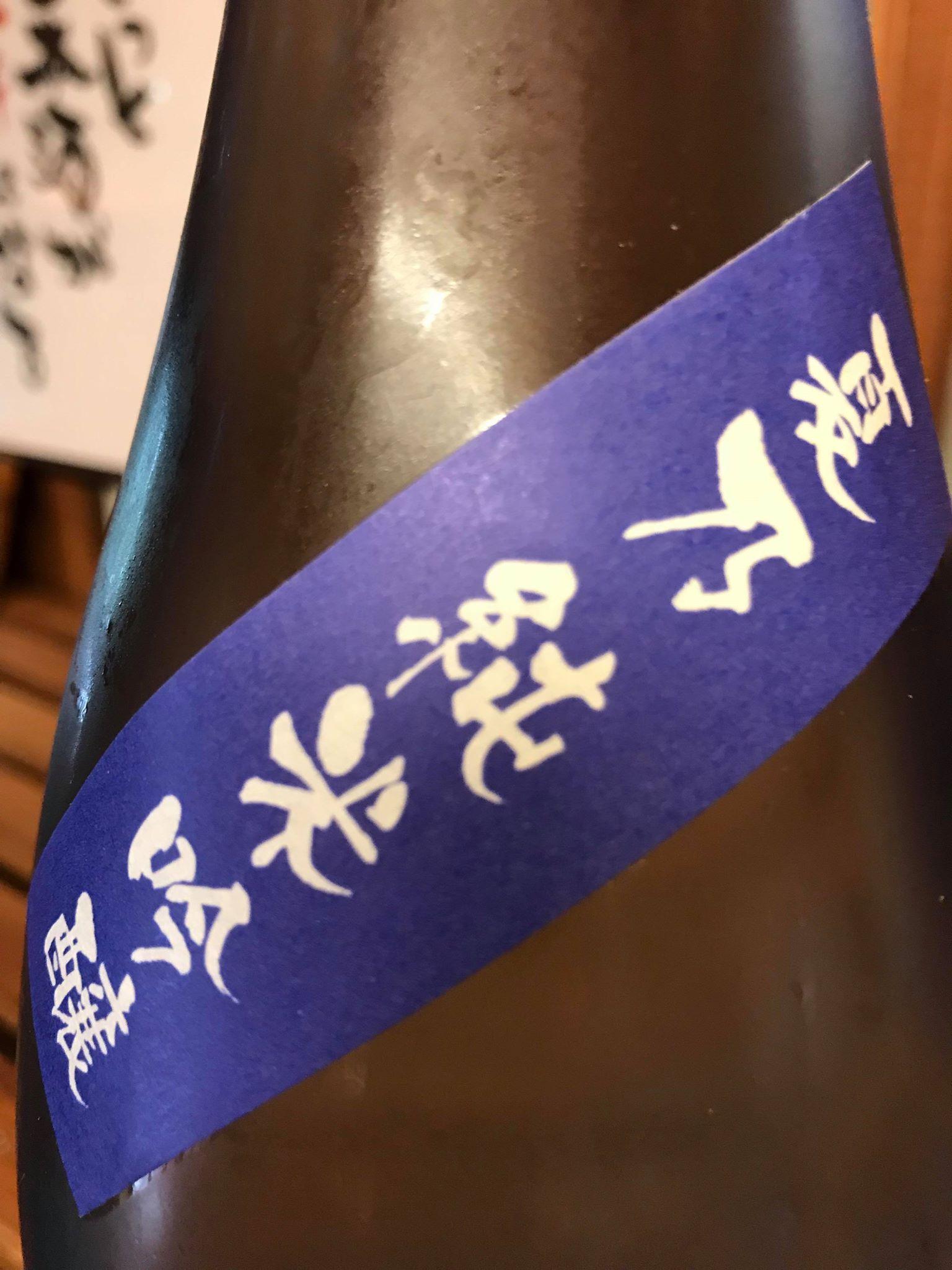 【日本酒】颯 夏乃純米吟醸 生貯蔵酒 氷温熟成SPver 五百万石55 限定 29BY_e0173738_15134529.jpg