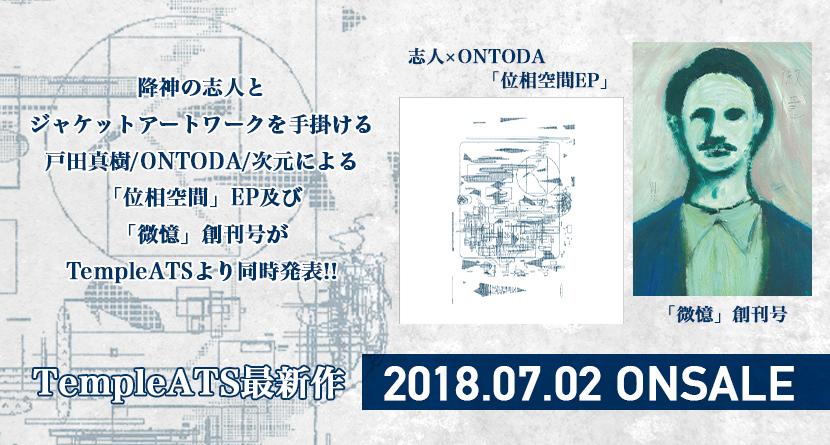いよいよ来週7/2月曜日発表です。 「位相空間EP」志人×ONTODA /「微憶-ビオク-」創刊号 _d0158942_08135396.jpg