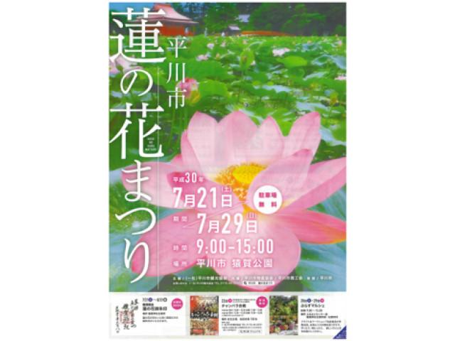 2018年 平川市 蓮の花まつり_d0348249_09423842.jpg