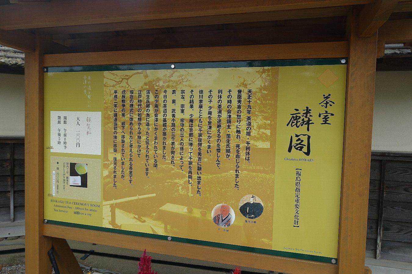 鶴ヶ城公園 茶室「麟閣」_c0112559_08310303.jpg