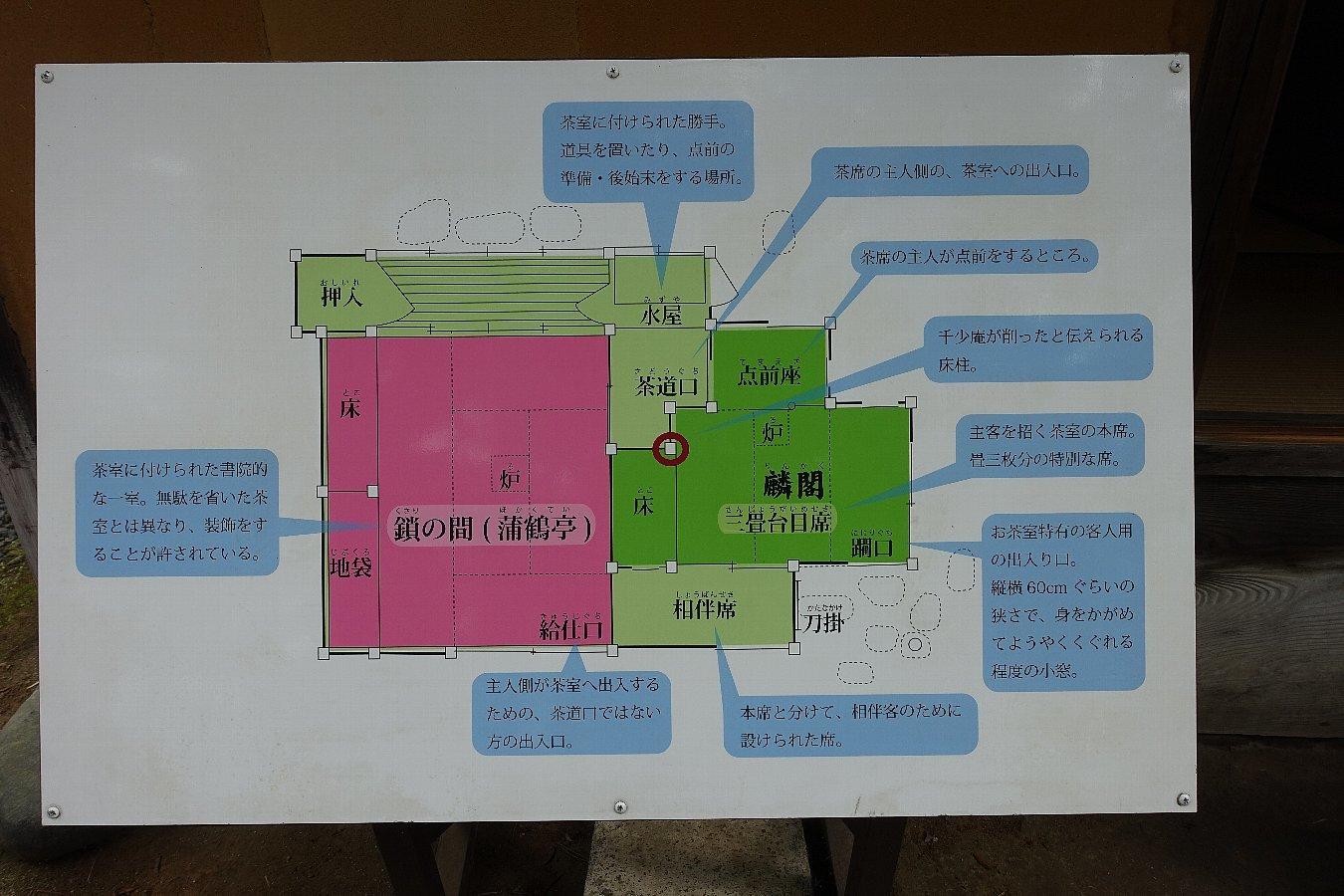 鶴ヶ城公園 茶室「麟閣」_c0112559_08381256.jpg