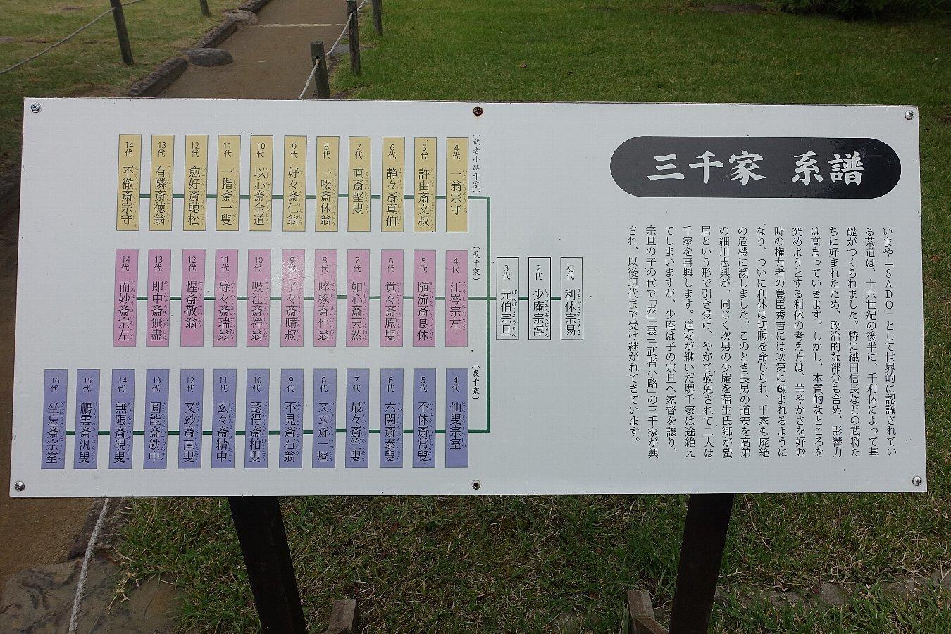 鶴ヶ城公園 茶室「麟閣」_c0112559_08423777.jpg