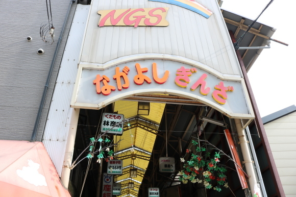 長吉銀座商店街 (大阪市平野区)_c0001670_21340807.jpg